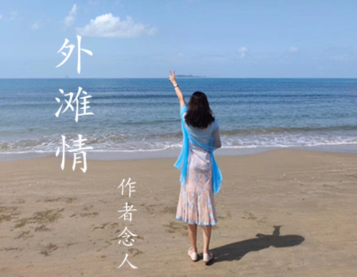 评念人小说《外滩情》创作特色