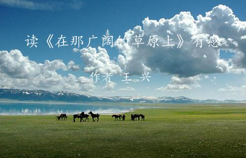 王 兴:读《在那广阔的草原上》有感