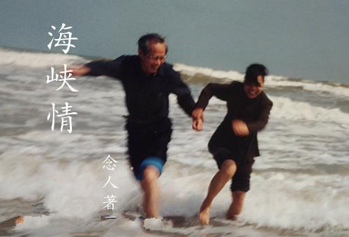念人:《海峡情》第一章:回 忆